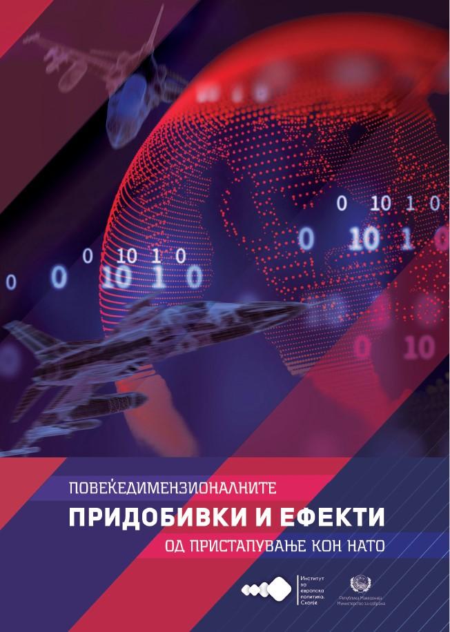 Повеќедимензионалните придобивки и ефекти од пристапувањето кон НАТО