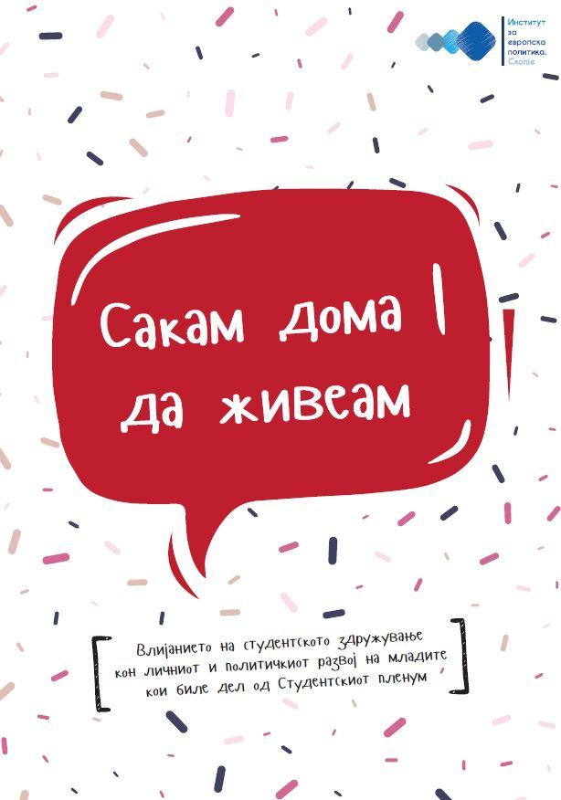 Сакам дома да живеам: Влијанието на студентското здружување кон личниот и политичкиот развој на младите кои биле дел од Студентскиот пленум