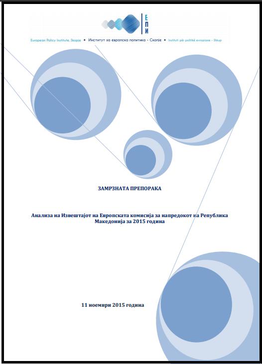 Замрзната препорака – Анализа на Извештајот на Европската комисија за напредокот на Република Македонија за 2015 година