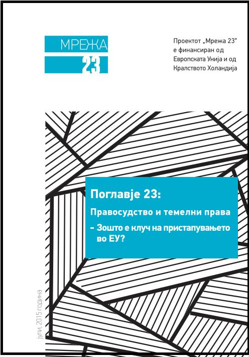 """Брошура """"Зошто Поглавјето 23 е клуч на пристапувањето кон ЕУ?"""""""