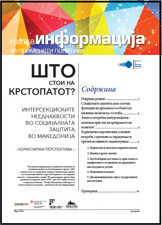 """Кратка информација за применети политики """"Што стои на крстопатот? Интерсекциските нееднаквости во социјалната заштита во Република Македонија"""""""