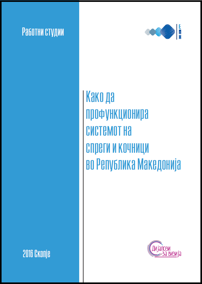 Демократија и владеење на право – Како да профункционира системот на спреги и кочници во Република Македонија?