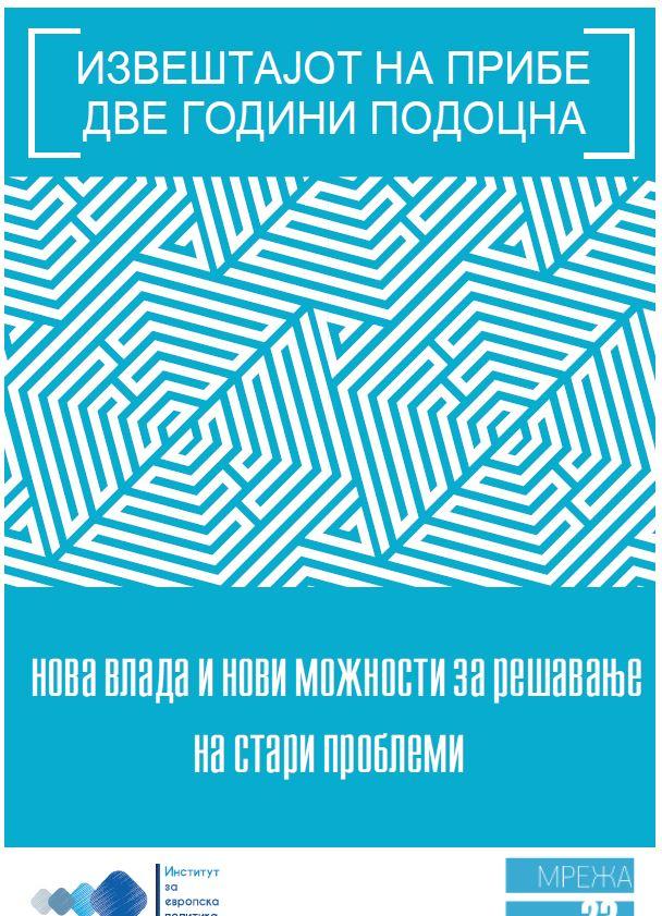 Извештајот на Прибе две години подоцна: нова влада и нови можности за решавање на стари проблеми