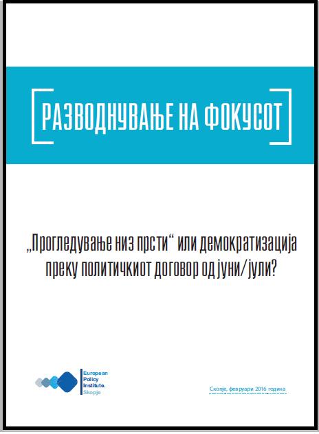 """Разводнување на фокусот – """"прогледување низ прсти"""" или демократизација преку Политичкиот договор од јуни/јули"""