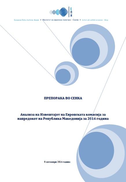 Препорака во сенка – целосна Анализа на Извештајот на ЕК за напредокот на Македонија за 2014 година