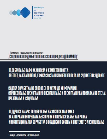 """Тематски извештај од проектот """"Следење на владеењето во областа на правдата (JuDGMeNT)"""" од ЈИЕ2020"""