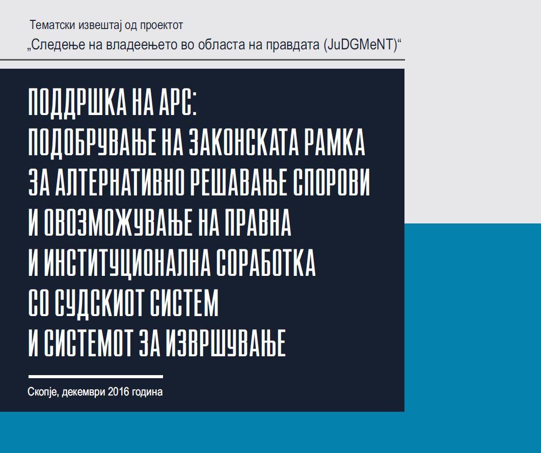 JuDGMeNT: Тематски извештај за алтернативно решавање на спорови