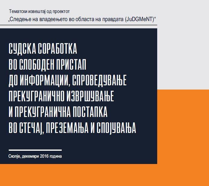 JuDGMeNT: Тематски извештај за прекугранична судска соработка