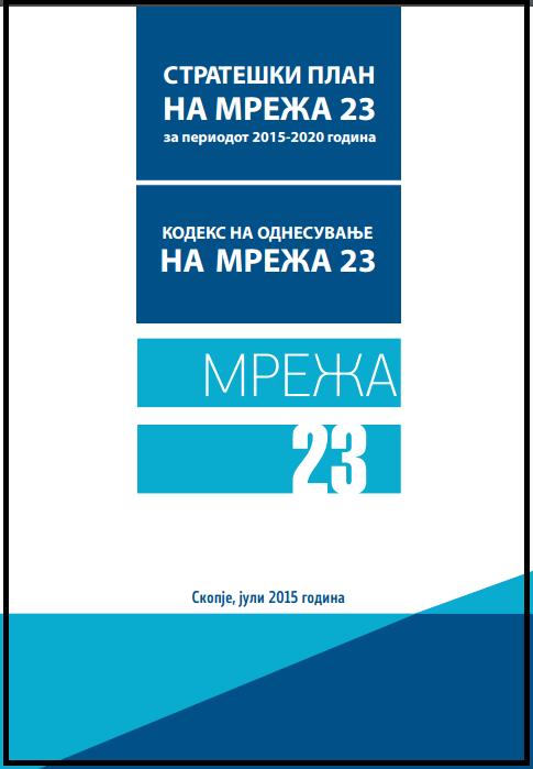 Стратешки план на Мрежа 23 за периодот 2015/2020 година и Кодекс на однесување