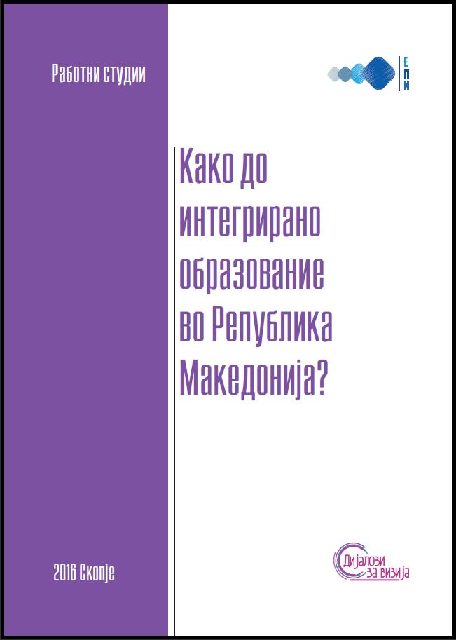 Социјална кохезија: Како до интегрирано образование во Република Македонија?