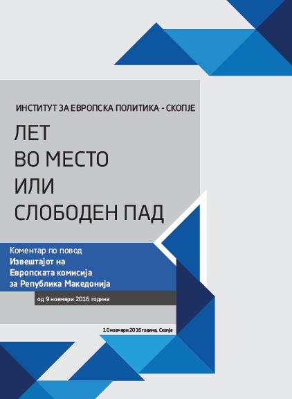 Лет во место или слободен пад – Коментар на Извештајот од ЕК за Р Македонија