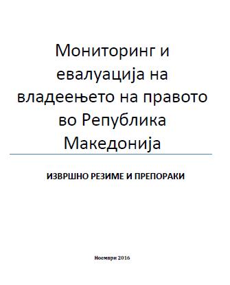 Мониторинг и евалуација на владеење на право во Македонија: Извршно резиме и препораки