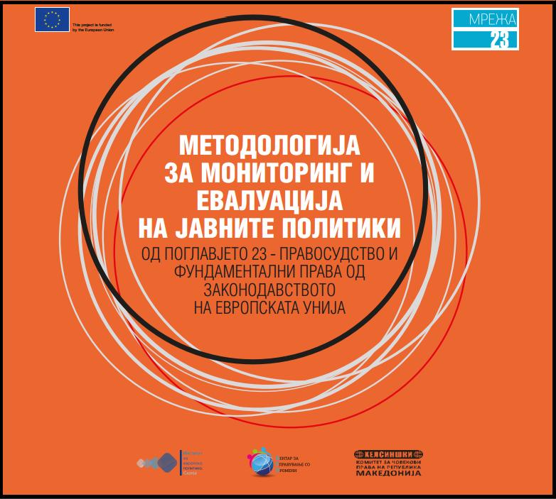 Методологија за мониторинг и евалуација на јавните политики од Поглавјето 23 – Правосудство и темелни права