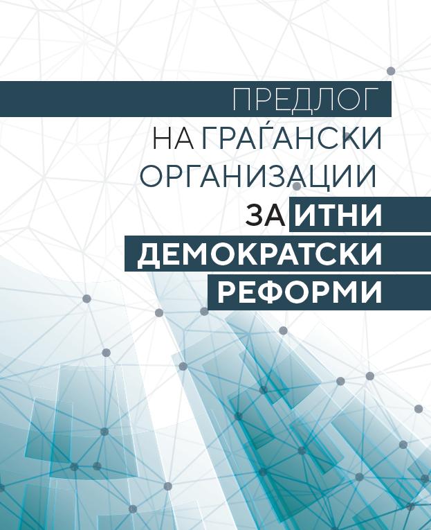 Предлог на граѓанските организации за итни демократски реформи 2017