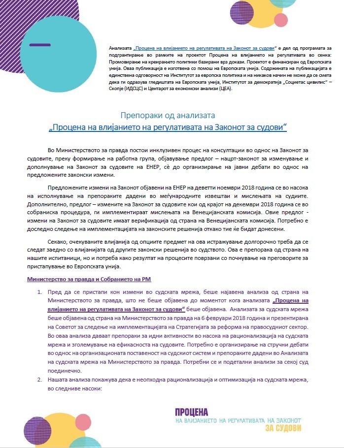 """Препораки од анализата """"Процена на влијанието на регулативата на Законот за судови"""""""
