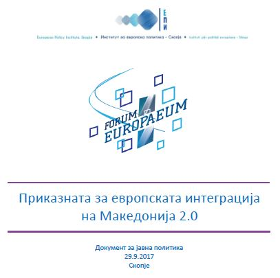 Приказната за европската интеграција на Македонија 2.0