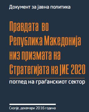 Документ за јавна политика – Правдата во Македонија низ призмата на Стратегијата на ЈИЕ2020