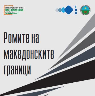 Ромите на македонските граници – основна студија