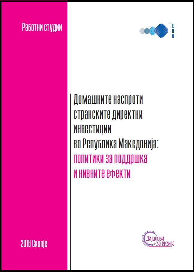 Социо-економски развој – Домашните наспроти странските инвестиции во Република Македонија: Политики за поддршка и нивните ефекти