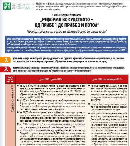 Прв мониторинг извештај за имплементација на ИРП во судството – Заедничка акција за итни судски реформи