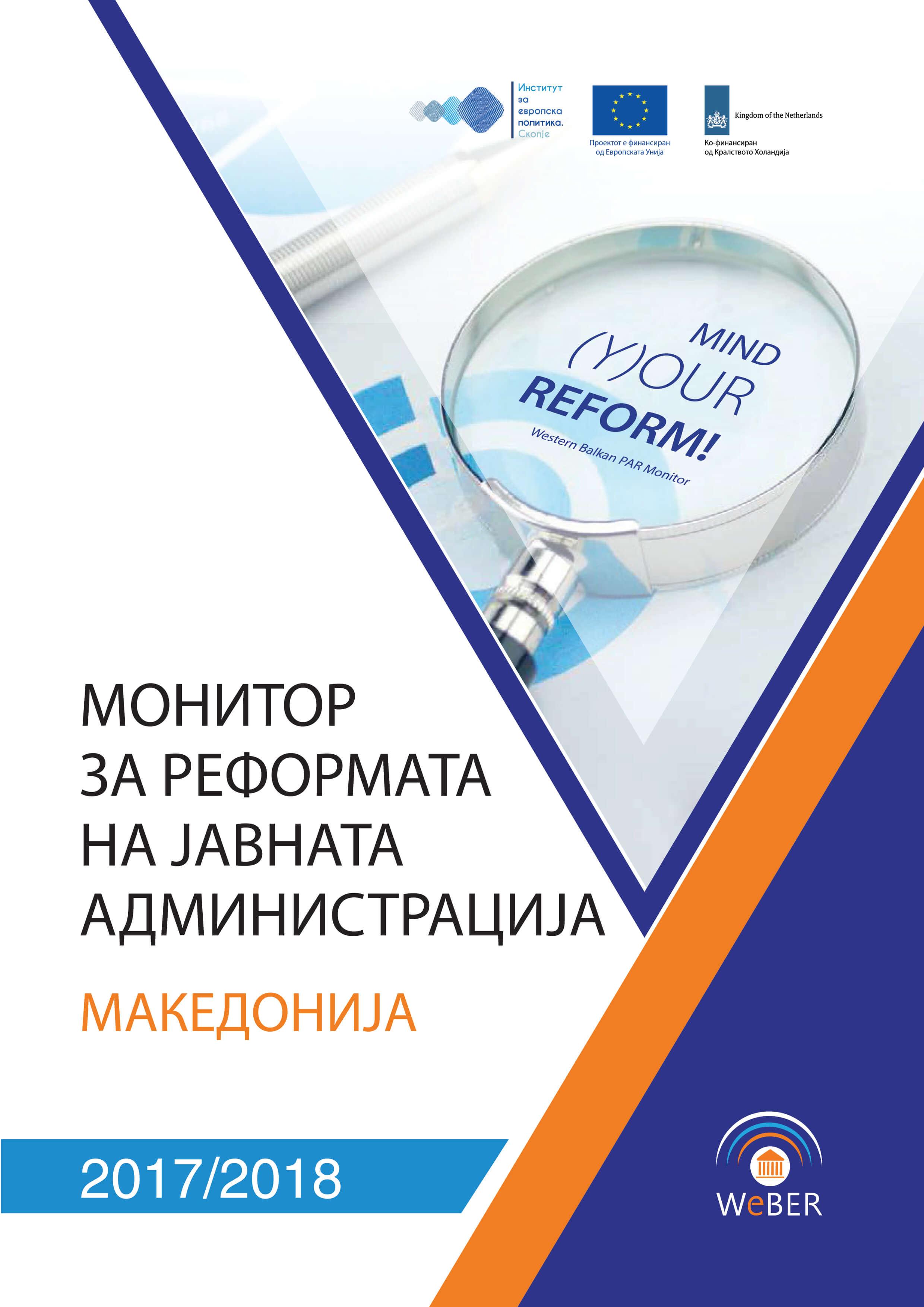 Извештај од следењето на РЈА во Македонија - 2017/2018