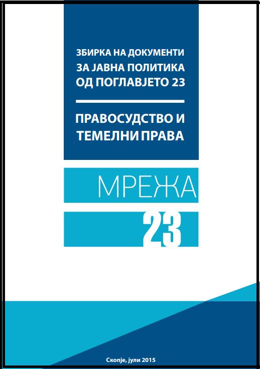 Мрежа 23: Збирка на документи за јавна политика за правосудството и темелните права