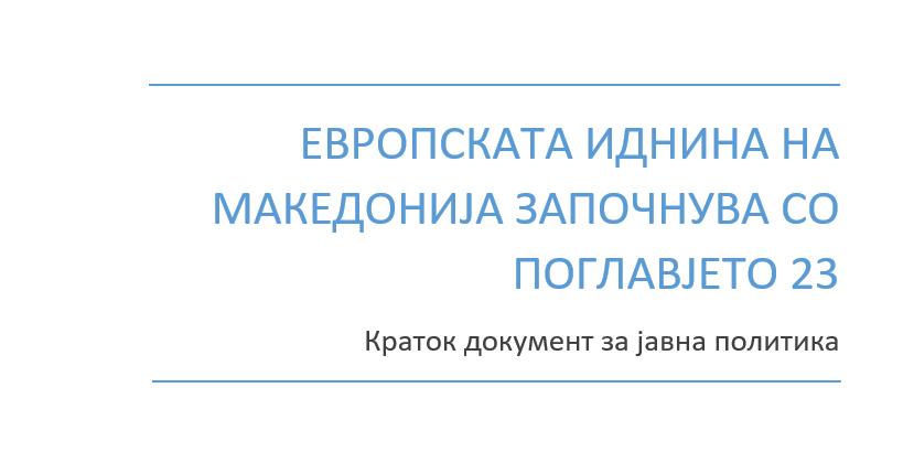Европската иднина на Македонија започнува со Поглавјето 23