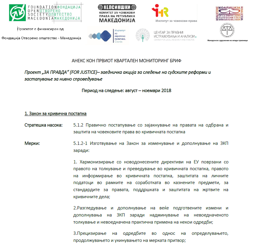 Извештај од следењето на Стратегијата за реформа во правосудниот сектор