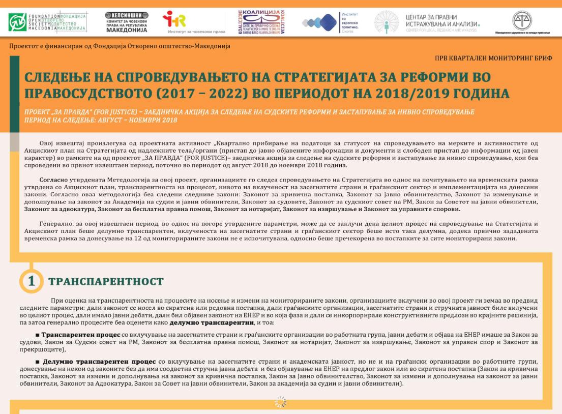Инфографик за спроведувањето на Стратегијата за реформа на правосудниот сектор