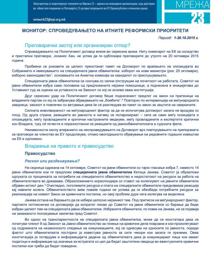 Втор мониторинг извештај за спроведување на Итните реформски приоритети