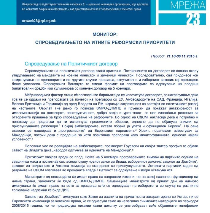 Трет мониторинг извештај за спроведувањето на Итните реформски приоритети
