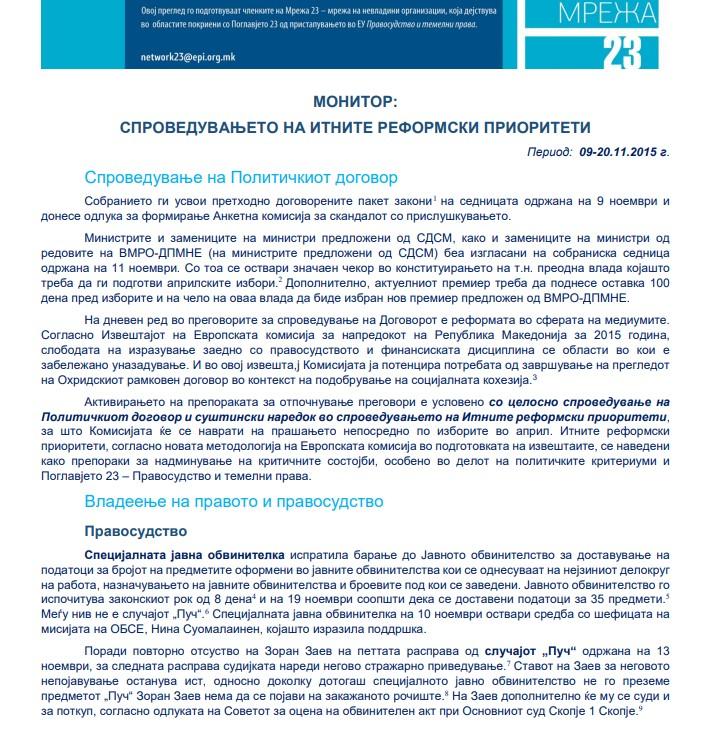 Четврт мониторинг извештај за спроведувањето на Итните реформски приоритети