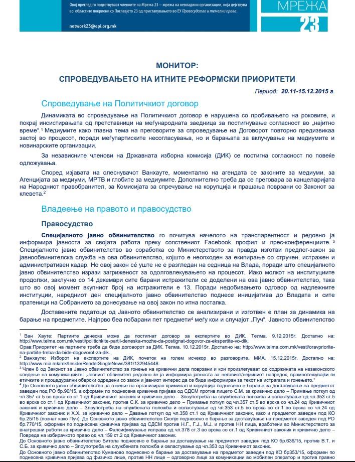 Петти мониторинг извештај за спроведувањето на Итните реформски приоритети