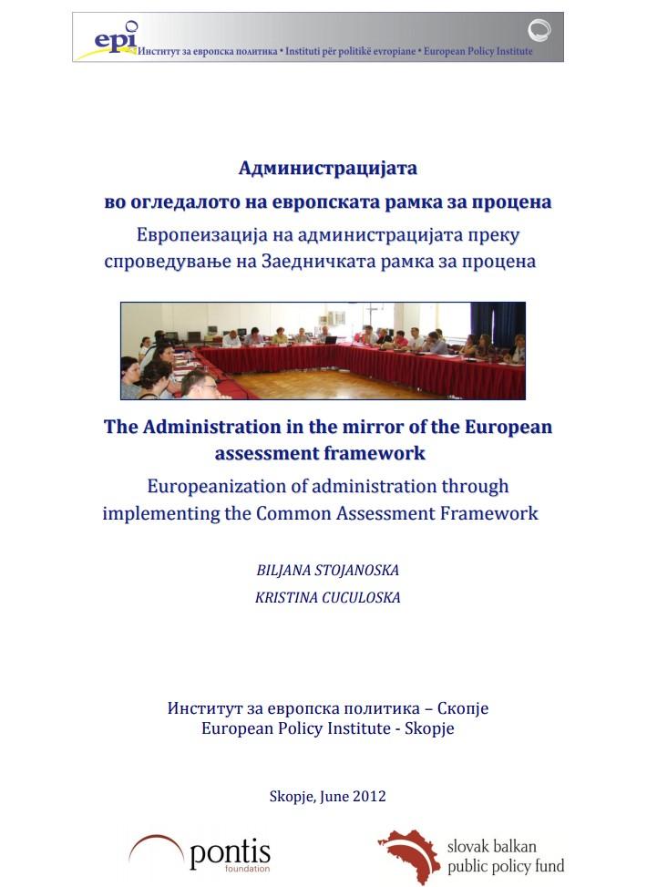 Администрацијата во огледалото на европската рамка за процена