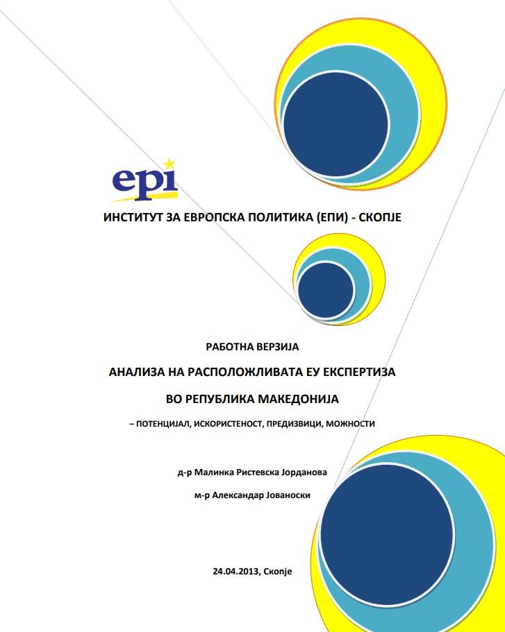 Анализа на расположлива ЕУ експертиза во Република Македонија