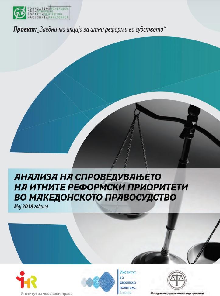 Анализа на спроведувањето на итните реформски приоритети во македонското правосудство