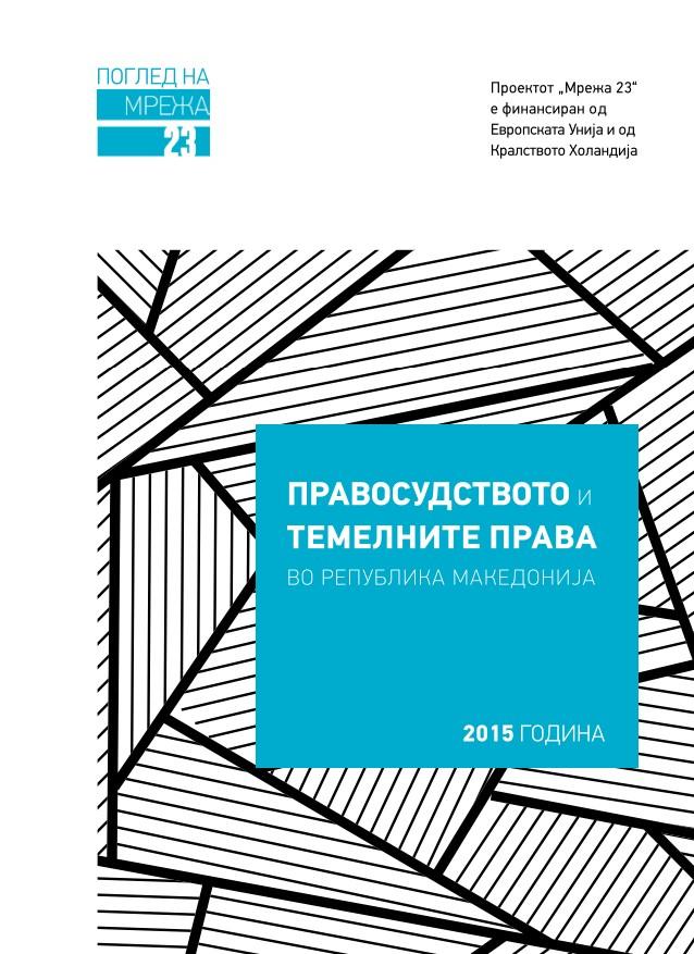 """Анализа на областите од Поглавјето 23 """"Правосудство и темелни права во Република Македонија"""""""