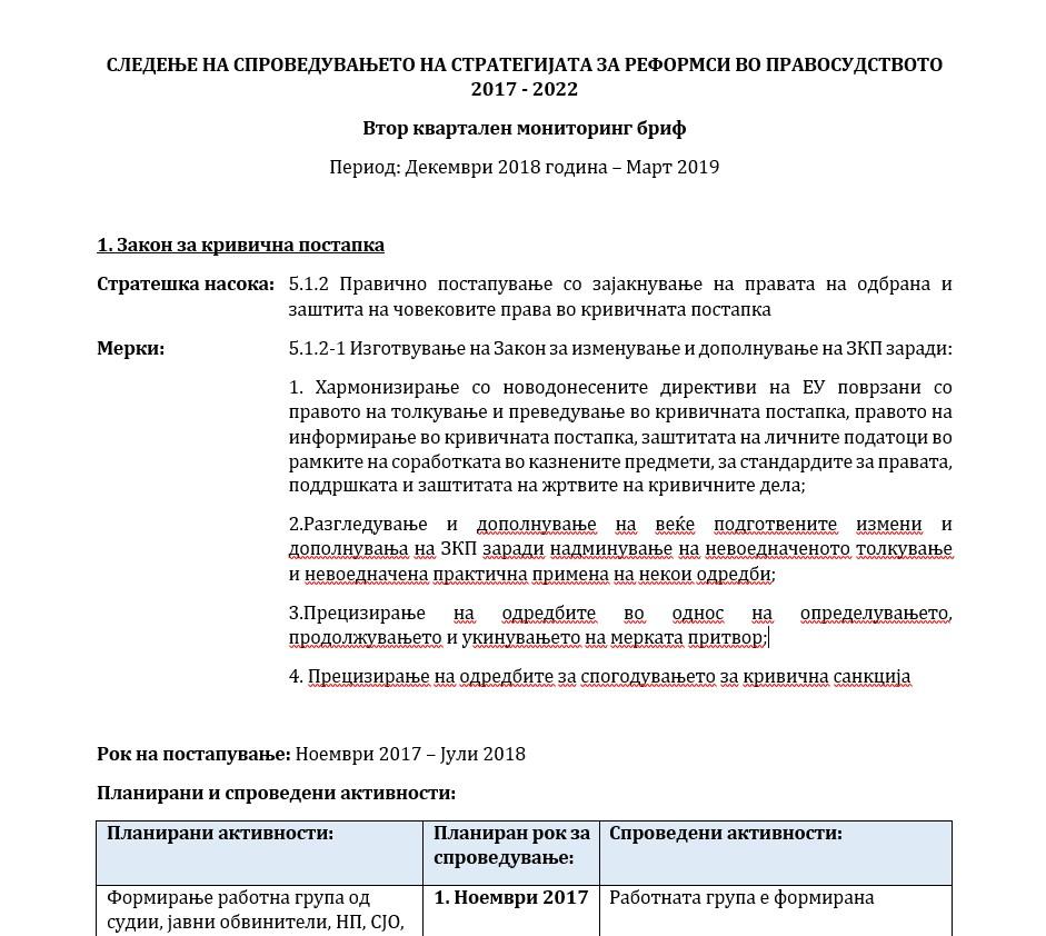 Втор квартален мониторинг бриф од следењето на спроведувањето на стратегијата за реформси во правосудството 2017 – 2022