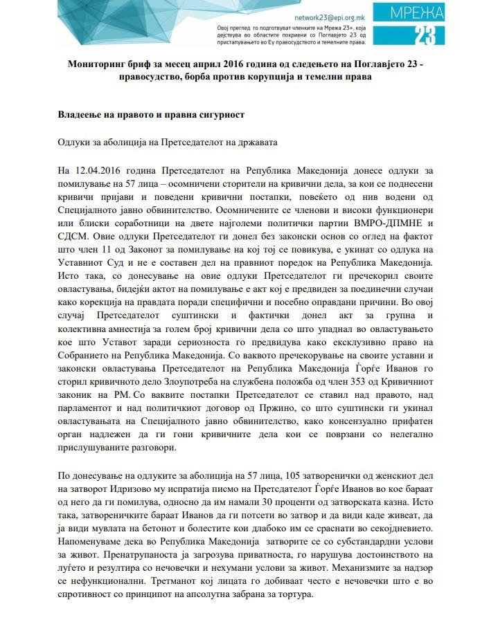 Мониторинг бриф за Поглавјето 23 – Правосудство и темелни права и Итни реформски приоритети за месец април 2016 година