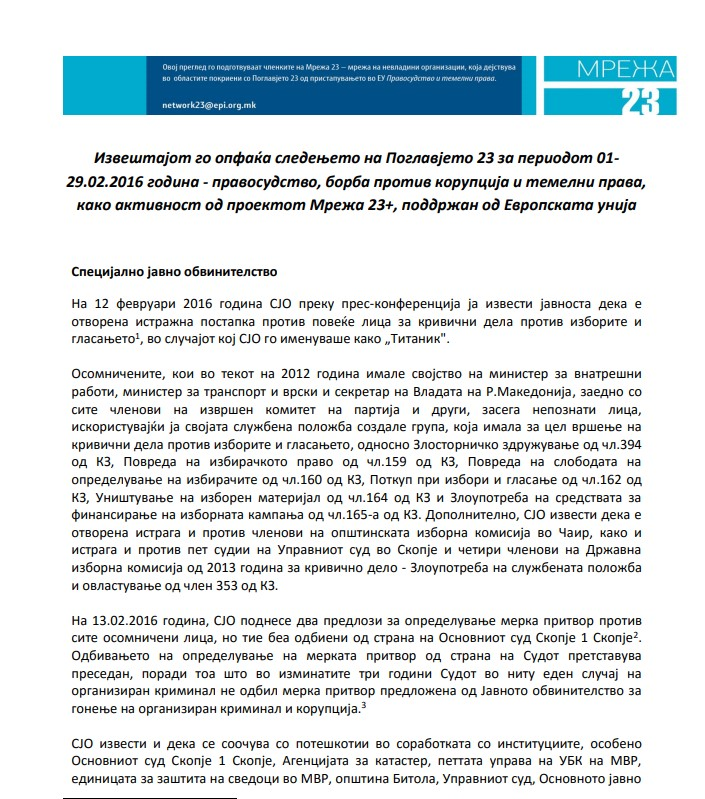 Мониторинг бриф за Поглавјето 23 – Правосудство и темелни права и Итни реформски приоритети за месец февруари 2016 година