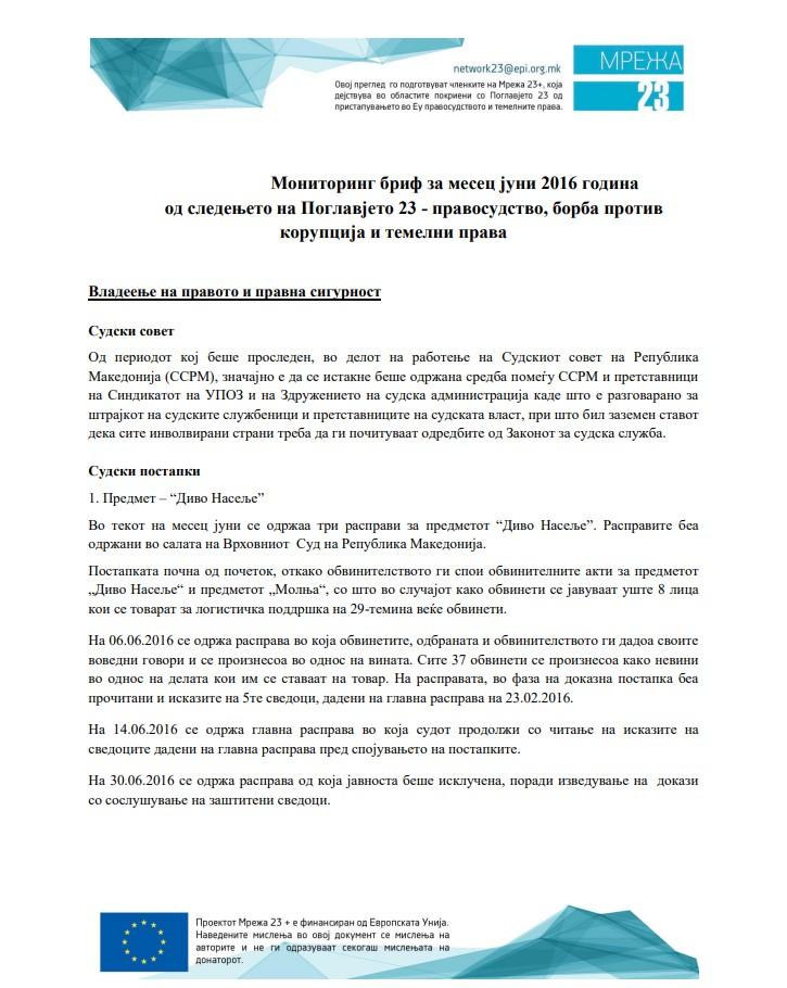 Мониторинг бриф за Поглавјето 23 – Правосудство и темелни правa за месец јуни 2016 година