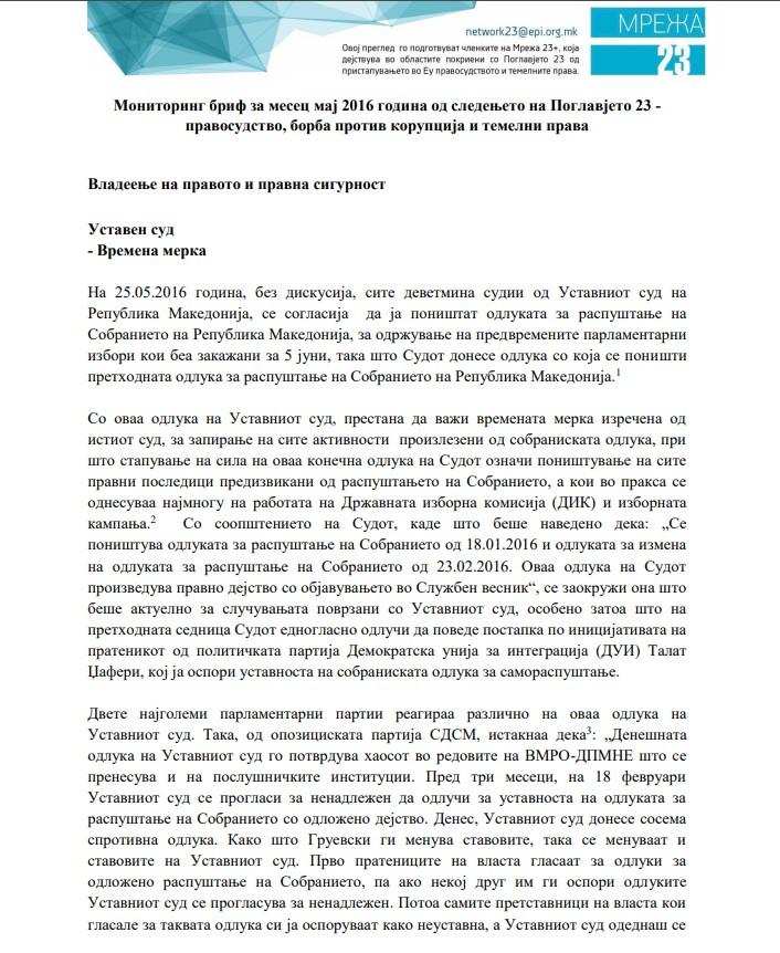 Мониторинг бриф за Поглавјето 23 – Правосудство и темелни правa за месец мај 2016 година