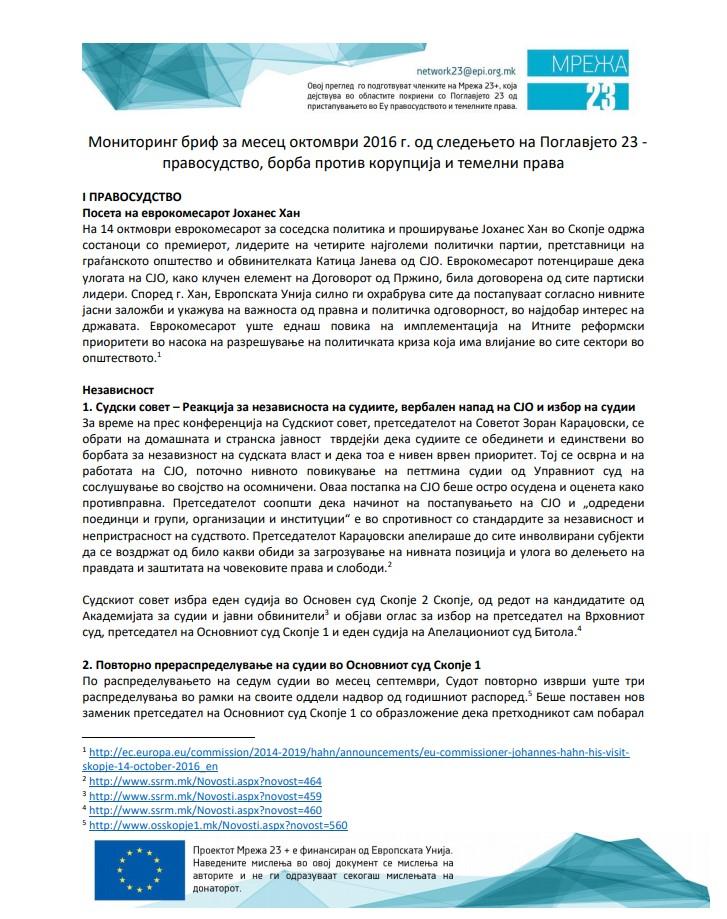 Мониторинг бриф за Поглавјето 23 – Правосудство и темелни правa за месец октомври 2016 година