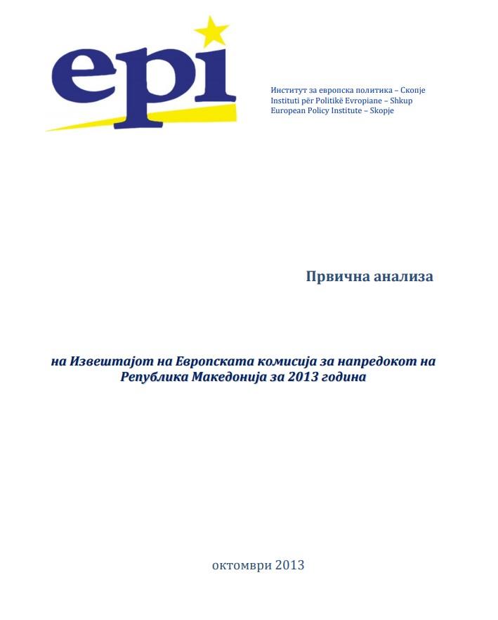 Првична анализа на Извештајот на ЕК за напредокот на РМ за 2013 година