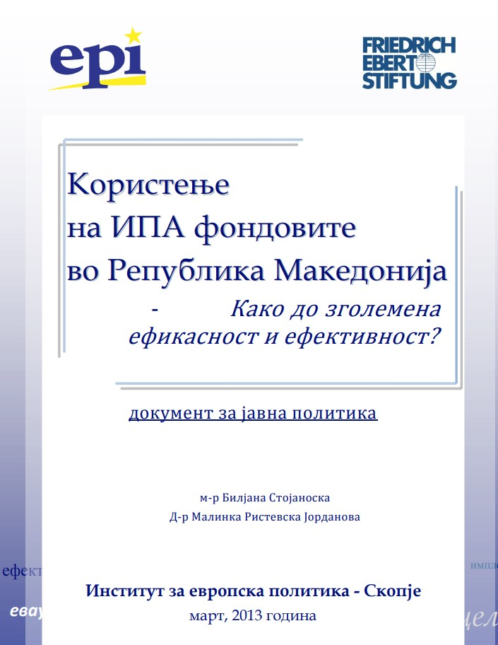 Користење на ИПА фондовите во Република Македонија – како до зголемена ефикасност и ефективност?