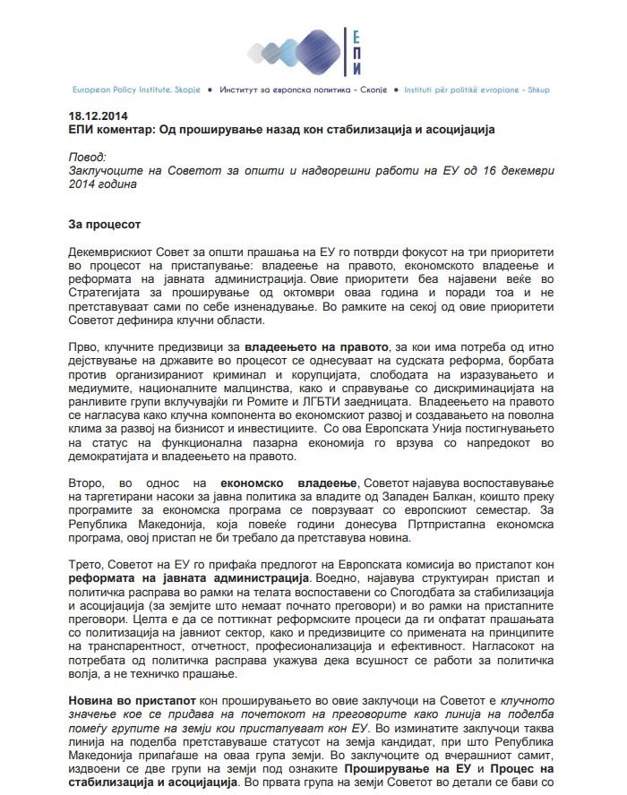 ЕПИ коментар: Од проширување назад кон стабилизација и асоцијација