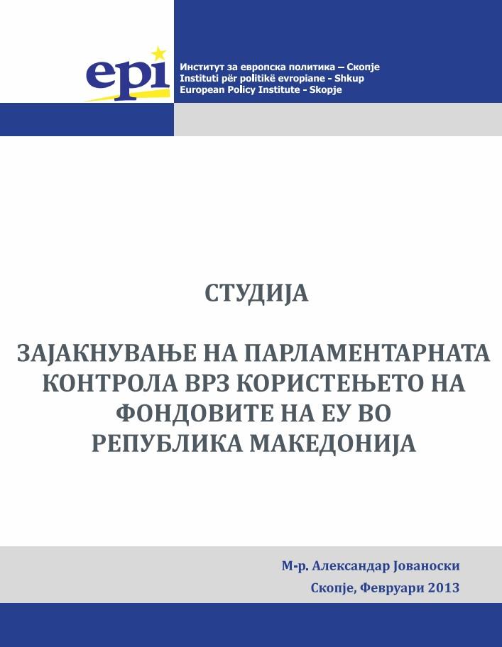 Зајакнување на парламентарната контрола врз користењето на ЕУ фондовите во Република Македонија