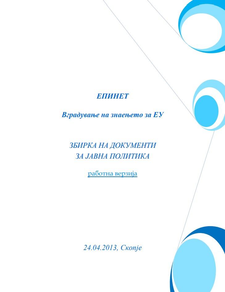 ЕПИНЕТ – Збирка на документи за јавна политика