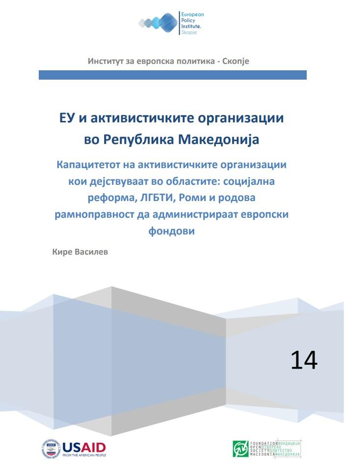 ЕУ и активистичките организации во Република Македонија – Капацитетпт на активистичките организации кои дејствуваат во областите: социјална реформа, ЛГБТИ, Роми и родова рамноправност да администрираат европски фондови