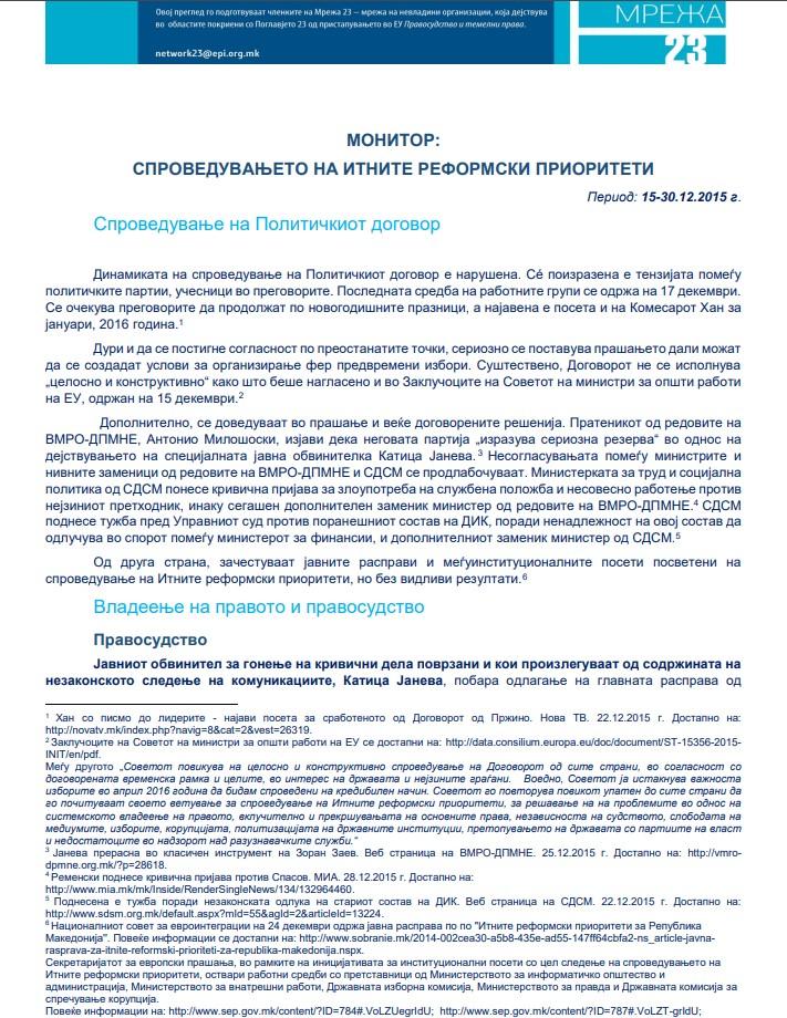Финален мониторинг извештај за Итните реформски приоритети